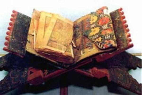 Le plus vieux exemplaire du Saint Coran (Image)