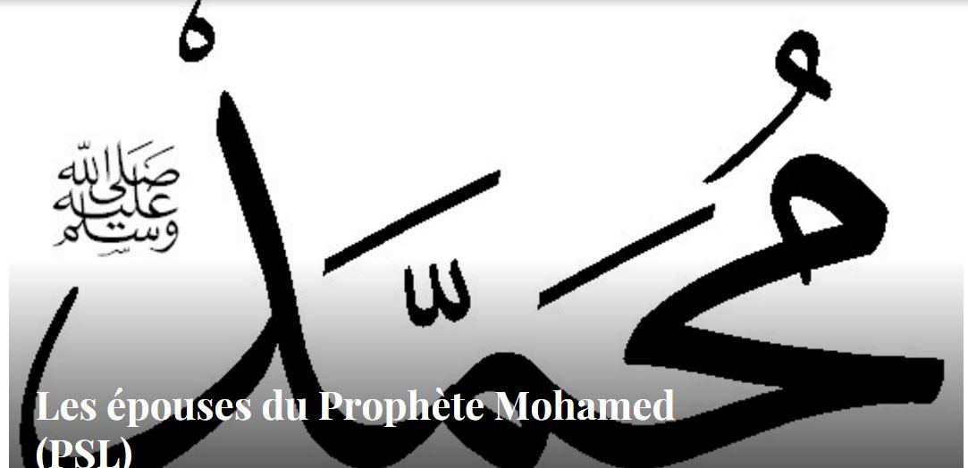 Les épouses du Prophète Mohamed (PSL)