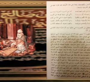 FAMILLE KANE Partie 1 : AL SHARIF AHIDOU KINANA ( plus connu sous le nom de AYEL KANE ibn HABIBALLAH ibn ABDALLAH ibn SALEH