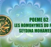 VIDÉO : POEME SUR LE PROPHETE PSL: 62 – LES HOMONYMES DU PROPHETE SEYDINA MOHAMED (PSL)